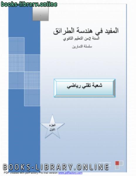 كتاب المفيد في هندسة الطرائق (تمارين)