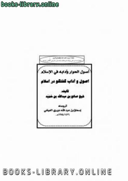 ❞ كتاب اصول و آداب گفتگو در اسلام ❝  ⏤ صالح بن عبد الله بن حميد
