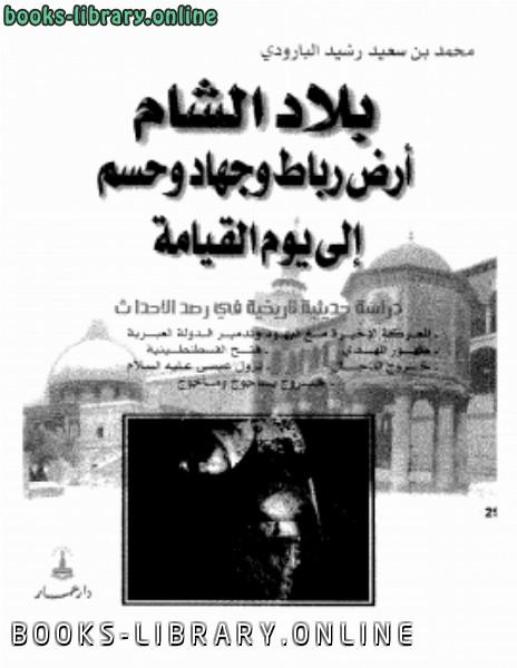 ❞ كتاب بلاد الشام أرض رباط وجهاد وحسم إلى يوم القيامة نسخة مصورة ❝