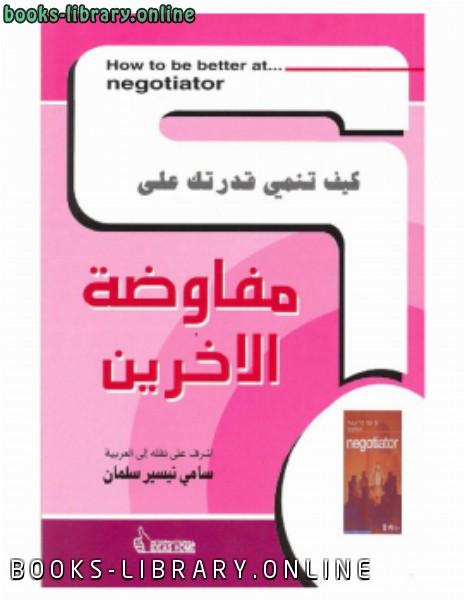 ❞ كتاب كيف تنمي قدرتك على .. مفاوضة الآخرين ❝  ⏤ د.سامي تيسير سلمان