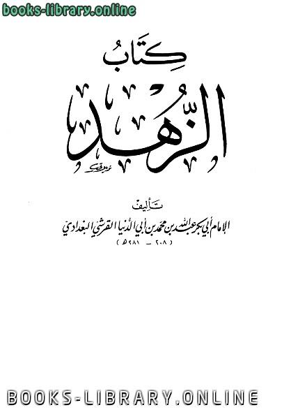 ❞ كتاب الزهد ابن أبي الدنيا ❝