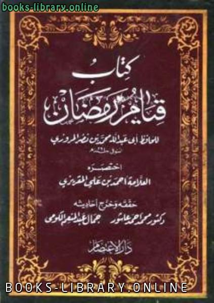 كتاب قيام رمضان