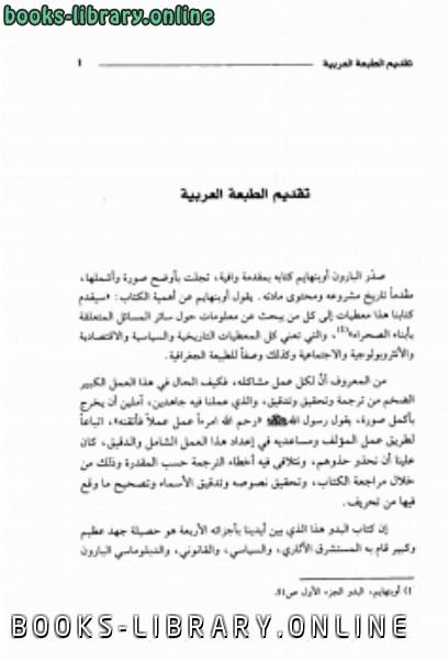 ❞ كتاب البدو ❝
