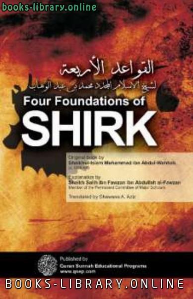 كتاب Explanation of the Four Principles