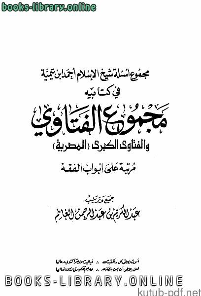 ❞ كتاب مجموع أسئلة في يه مجموع الفتاوى والفتاوى الكبرى المصرية مرتبا على أبواب الفقه ❝