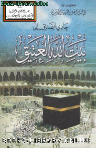 ❞ كتاب حادي الصديق إلى بيت الله العتيق ❝  ⏤ فيصل بن عبده قائد الحاشدي