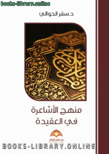 ❞ كتاب منهج الأشاعرة في العقيدة ❝