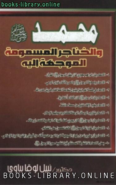 كتاب محمد صلى الله عليه و سلم و الخناجر المسمومة الموجهة اليه