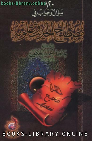 ❞ كتاب 120 سؤال وجواب في مصطلح الحديث وعلومه ❝