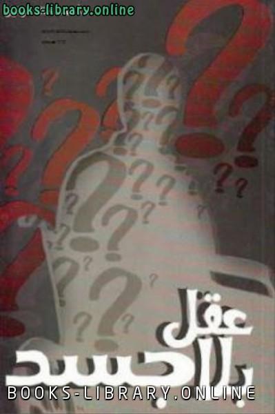 ❞ كتاب عقل بلا جسد ❝  ⏤ أحمد خالد توفيق