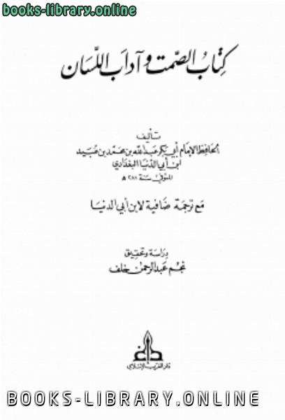 كتاب الصمت واداب اللسان pdf