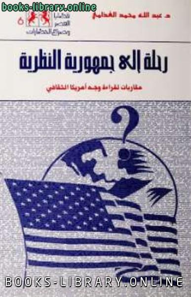 كتاب رحلة الى جمهورية النظرية مقاربات لقراءة وجه أمريكا الثقافي