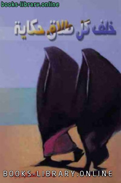 كتاب خلف كل طلاق حكاية