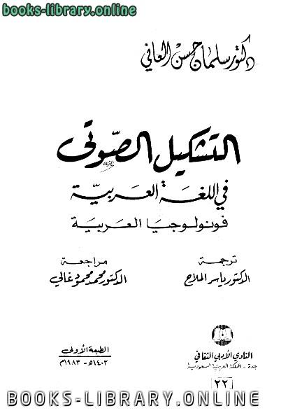 كتاب التشكيل الصوتي في اللغة العربية فونولوجيا العربية