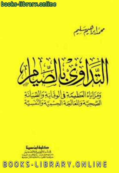 ❞ كتاب التداوي بالصيام ❝  ⏤ محمد إبراهيم سليم