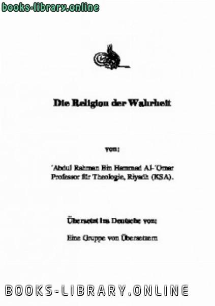 ❞ كتاب Die Religion der Wahrheit ❝