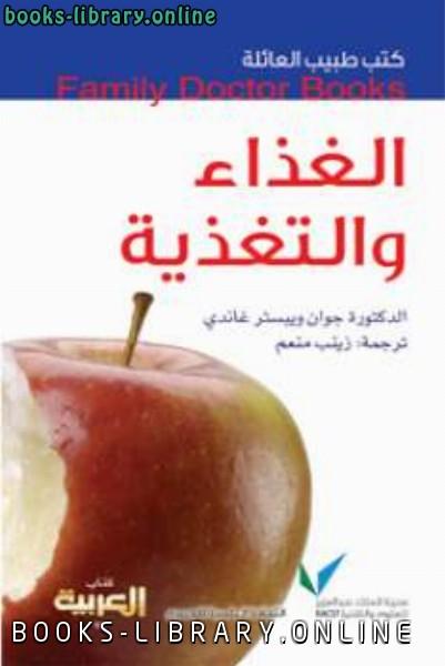 كتاب الغذاء والتغذية