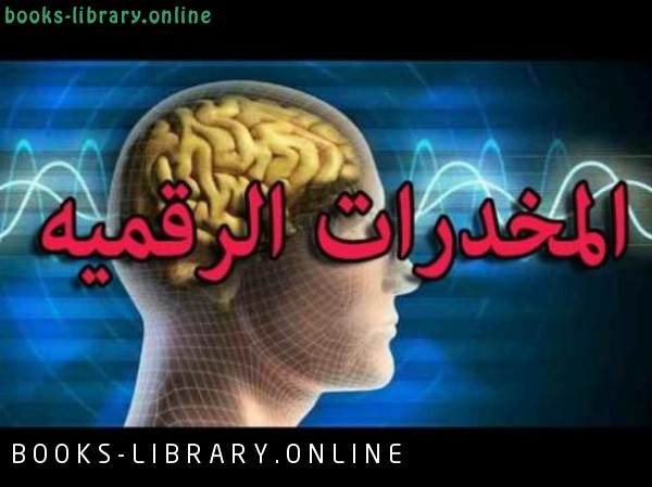 تحميل كتاب ليالي بيشاور بصيغة pdf مجانا