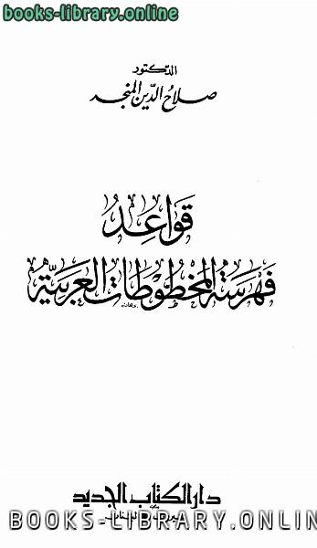 ❞ كتاب قواعد فهرسة المخطوطات العربية ❝
