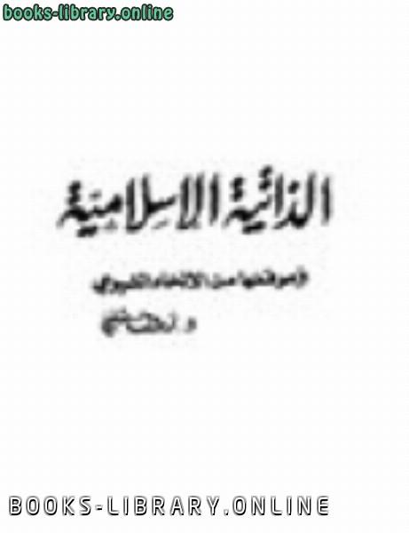 ❞ كتاب الذاتية الإسلامية وموقفها من الإلحاد الشيوعي ❝