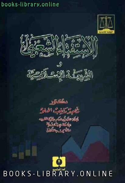 كتاب الاستفتاء الشعبي والشريعة الإسلامية