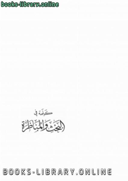 ❞ كتاب كلمة في البحث والمناظرة ❝