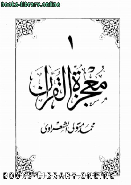 ❞ كتاب معجزة القرآن 1 ❝  ⏤ محمد متولي الشعراوي