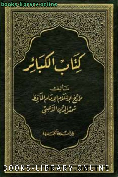 ❞ كتاب الكبائر ط الندوة ❝  ⏤ محمد بن أحمد بن عثمان بن أحمد بن عثمان الذهبي