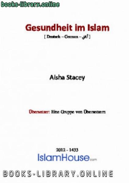 ❞ كتاب Gesundheit im Islam ❝  ⏤ Aischa Satasi