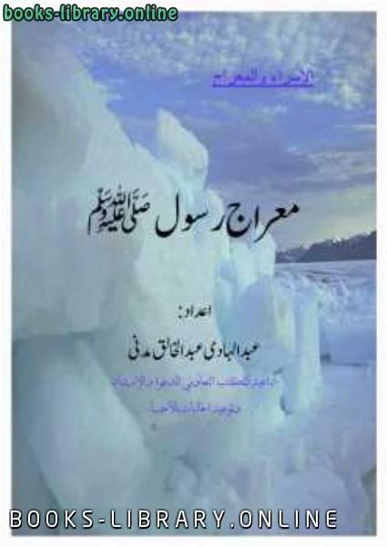 كتاب معراج رسول صلى اللہ علیہ وسلم