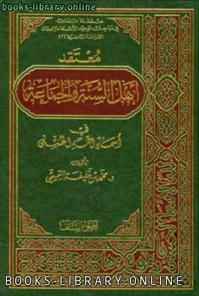 ❞ كتاب معتقد أهل السنة والجماعة في أسماء الله الحسنى ❝