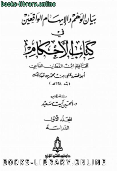 كتاب بيان الوهم والإيهام في  الأحكام ت: سعيد