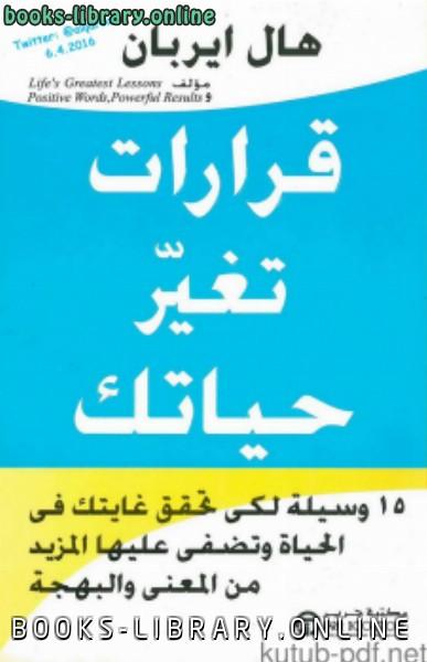 كتاب قرارات تغير حياتك