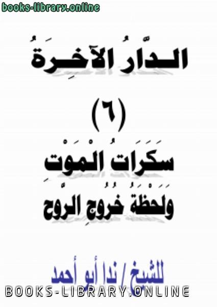 كتاب الدار الآخرة (6) سكرات الموت ولحظة خروج الروح