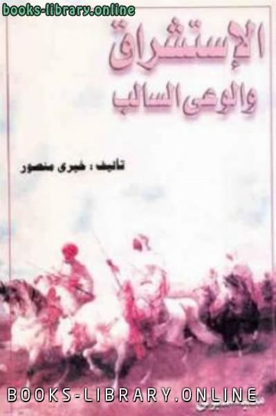❞ كتاب الإستشراق والوعي السالب  ❝  ⏤ خيري منصور