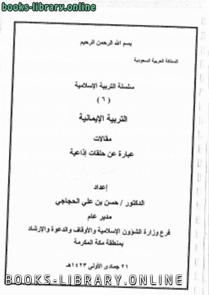 كتاب سلسلة التربية الإسلامية (6) التربية الإيمانية