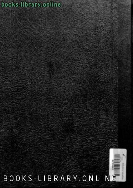 كتاب مسائل الاعتقاد عند الأمير الصنعاني