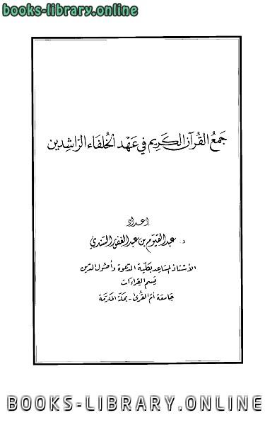 كتاب جمع القرآن الكريم في عهد الخلفاء الراشدين