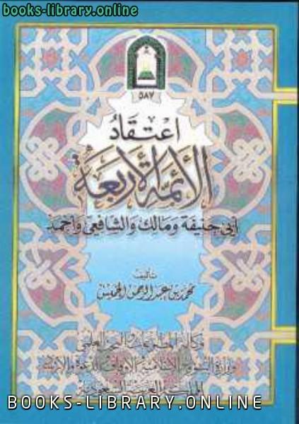 ❞ كتاب اعتقاد الأئمة الأربعة ❝  ⏤ محمد بن عبد الرحمن الخميس