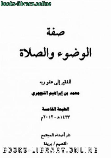 ❞ كتاب صفة الوضوء والصلاة ❝  ⏤ محمد بن إبراهيم التويجري