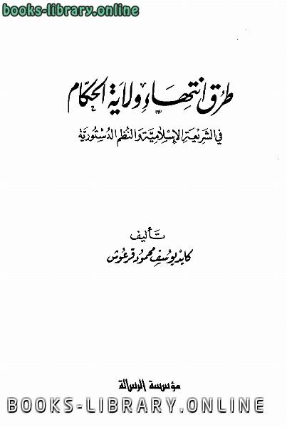 كتاب طرق إنتهاء ولاية الحكام في الشريعة الإسلامية والنظم الدستورية