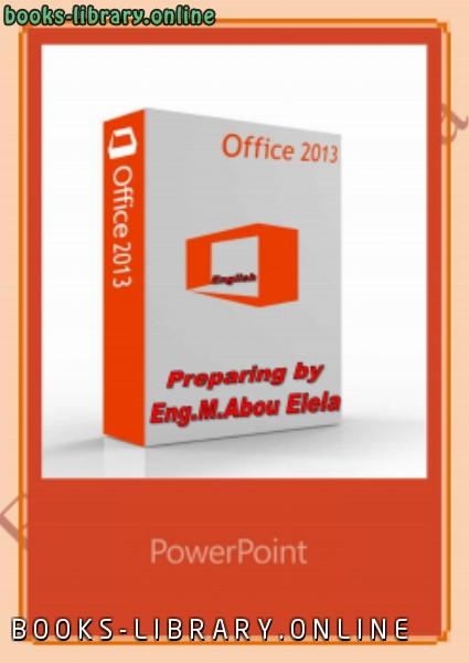 كتاب PowerPoint 2013