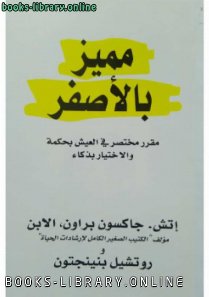 قراءة كتاب مميز بالأصفر pdf