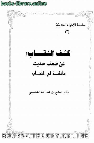 كتاب كشف النقاب عن ضعف حديث عائشة في الحجاب
