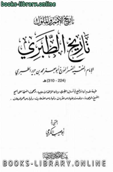 ❞ كتاب تاريخ الأمم والملوك تاريخ الطبري ط بيت الأفكار ❝