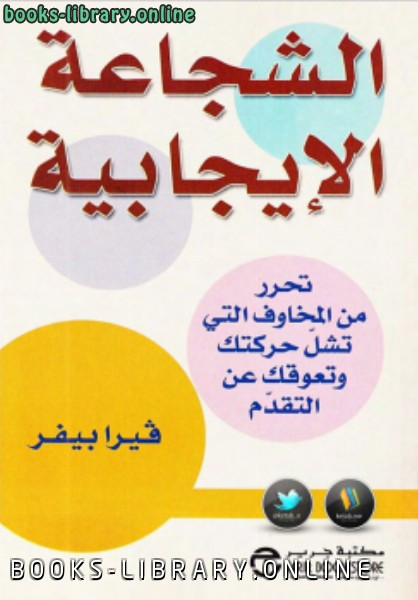 كتاب الشجاعة الإيجابية