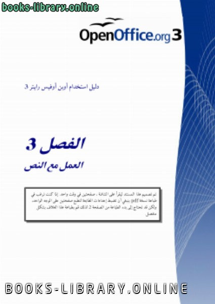 كتاب دليل استخدام اوبن اوفيس: الفصل الثالث: العمل مع النصوص