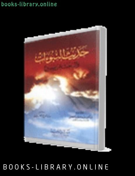 ❞ كتاب حديث النبوات و البحث عن يسوع ❝