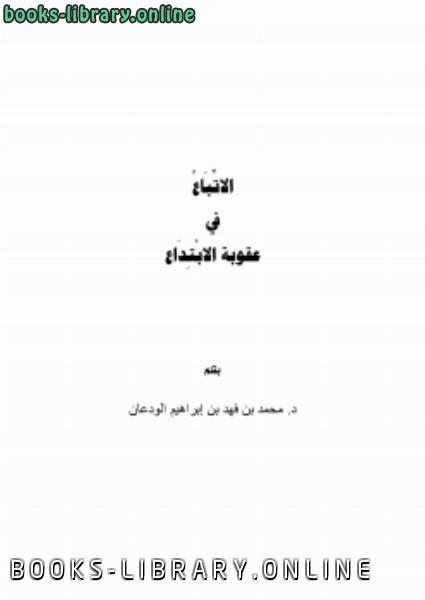 كتاب الاتباع في عقوبة الابتداع