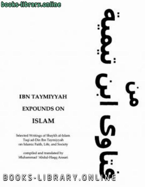 ❞ كتاب Ibn Taymiyyah Expounds on Islam ❝